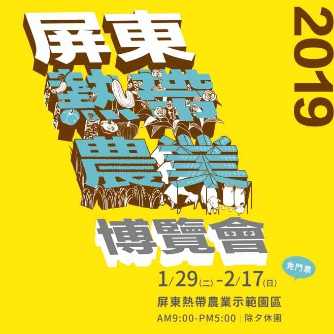 「2019屏東熱帶農業博覽會宣傳海報」的圖片搜尋結果