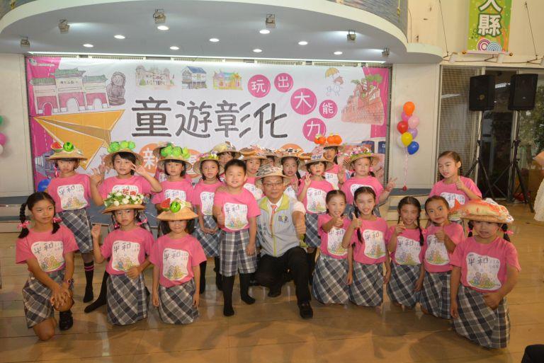 「童遊彰化」的圖片搜尋結果